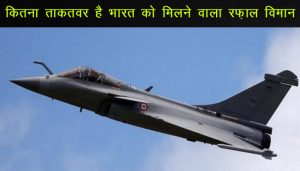 Rafale Fighter Plane किन खूबियों से लैस है, Rajnath Singh in France to receive Rafale