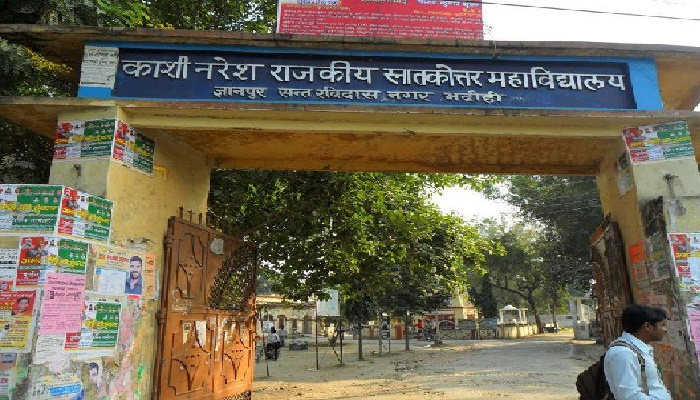 KNPG College Bhadohi