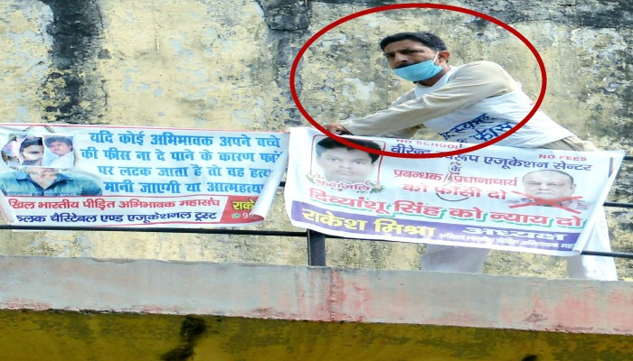 kanpur man Deadly protest climbed water tank over fee waiver