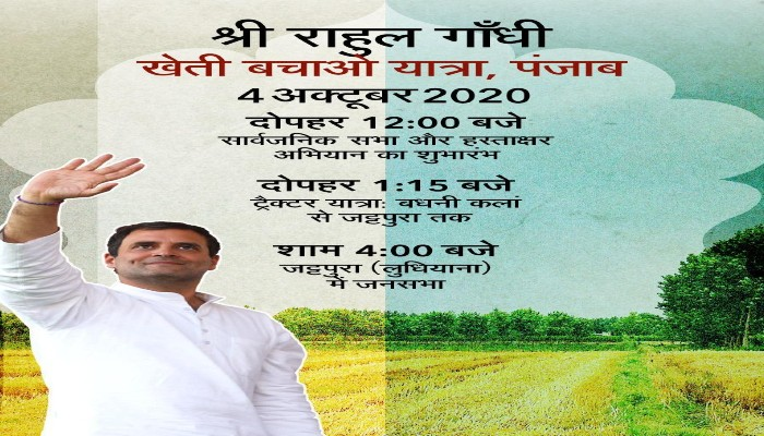 agriculture bill protest congress-leader-rahul-gandhi-tractor-rally in punjab