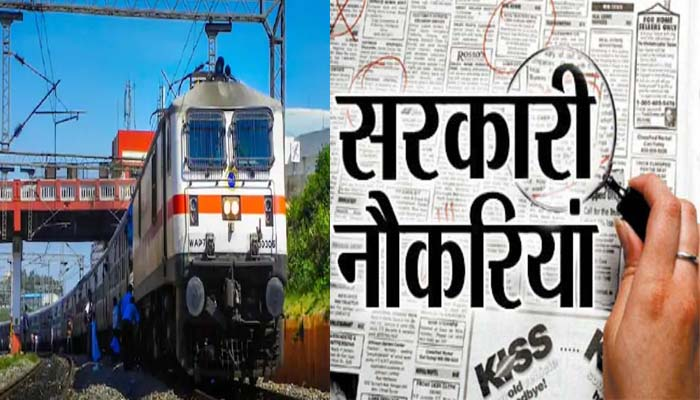 sarkari noukari-railways