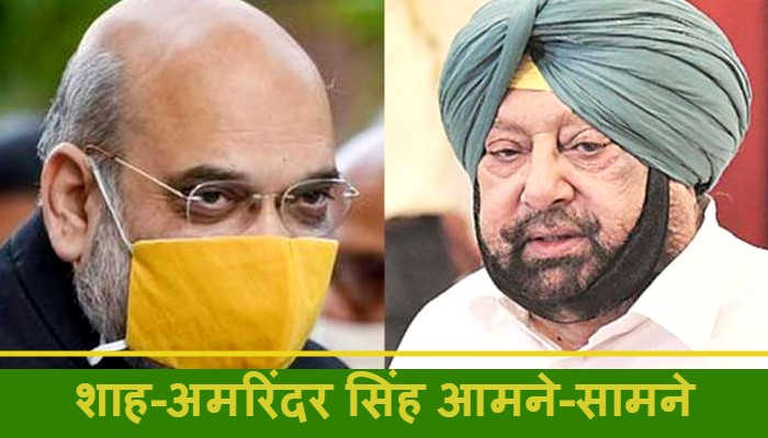 Amit Shah, Amarinder Singh meeting in delhi due to Farmers Protest Farm Laws