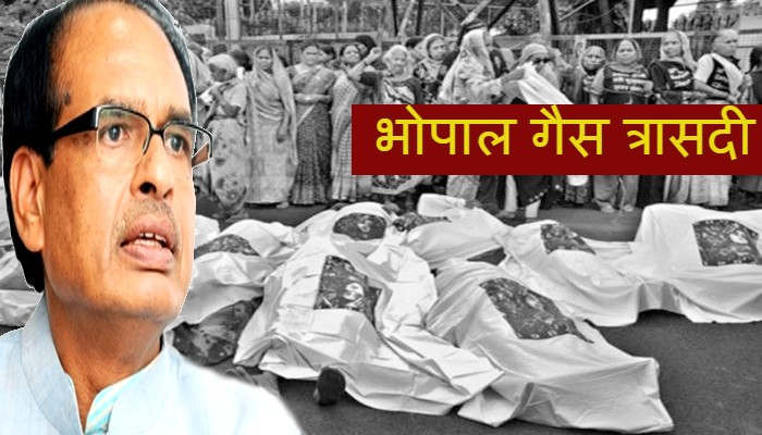 bhopal gas tragedy MP CM Shivraj Singh Government ordered To close all Govt offices