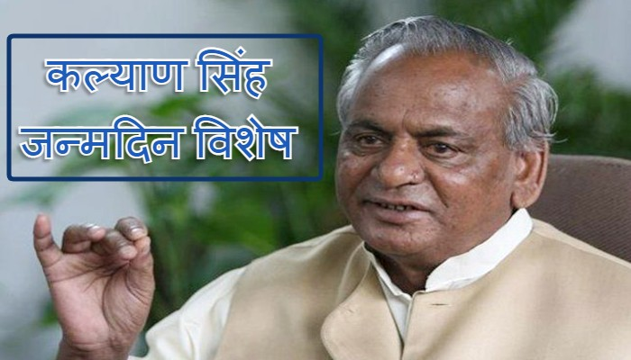 up-former-cm-kalyan-singh-birth-anniversary-collection-of-poems-starting-democracy