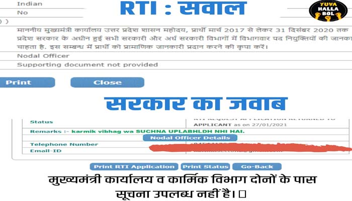 UP government no employment-3